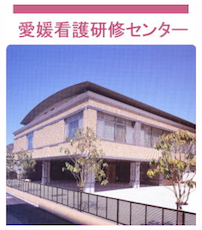 愛媛看護研修センター